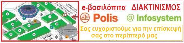 Infosystem - Polis 2009
